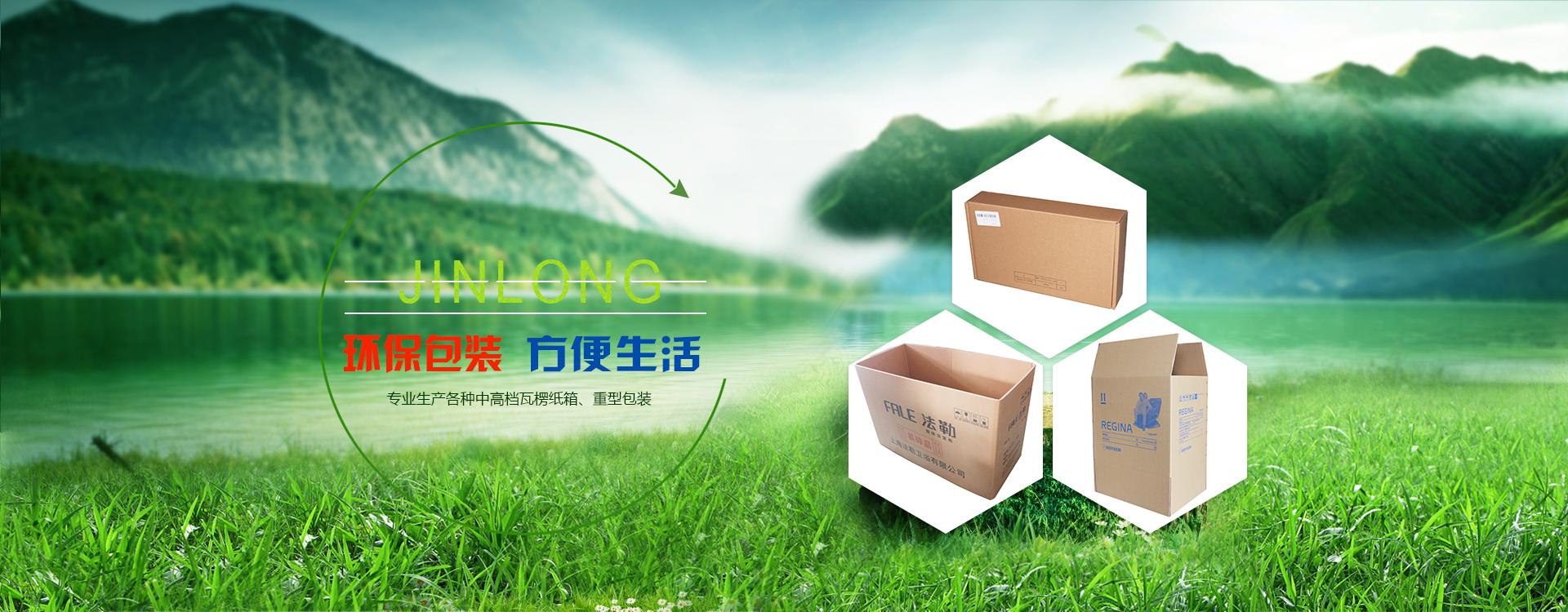 上海紙箱加工